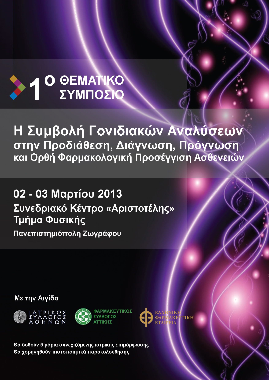 PROGRAMMA-SUMPOSIOU-2-3-MARTIOU-2013-1fc3f