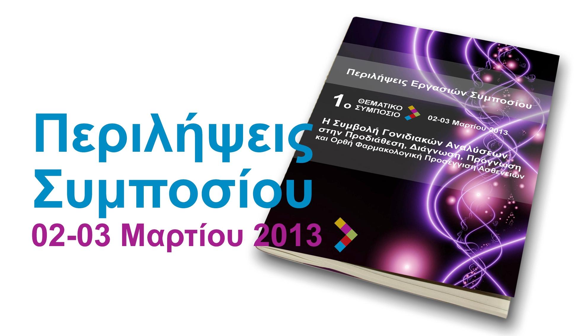 perilepseis-san-biblio-CROPPED200e